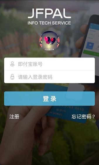 即付宝app v3.7.8 安卓版 图2