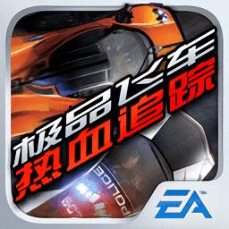 極品飛車14熱力追蹤中文版