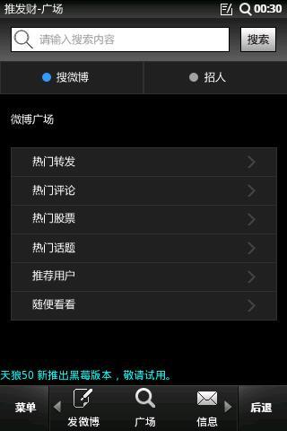 天狼50手机版 v2.0.2 安卓版 图0