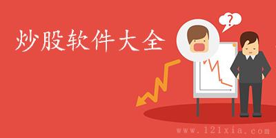 炒股软件哪个最好?炒股软件电脑版_炒股软件官方版下载