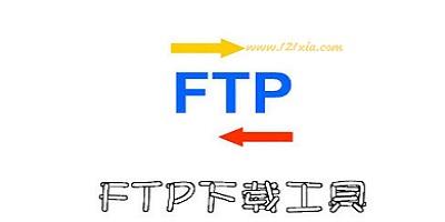 ftp工具