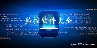 监控软件大全_监控软件官方版_监控软件电脑版免费版