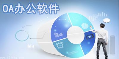 oa办公软件官方下载_办公软件oa_oa办公软件免费版