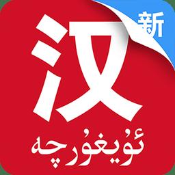 国语助手app