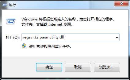 pasmutility.dll破解补丁 免费版 图0