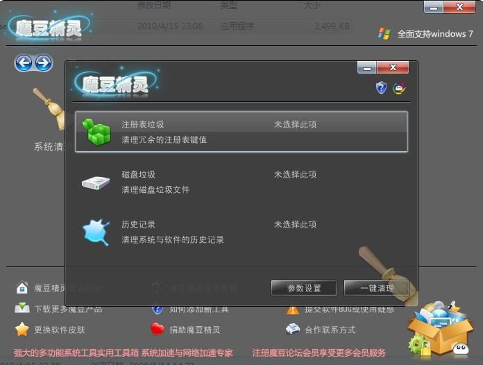 魔豆精灵磁盘清理工具最新版 v3.0 pc版 图0
