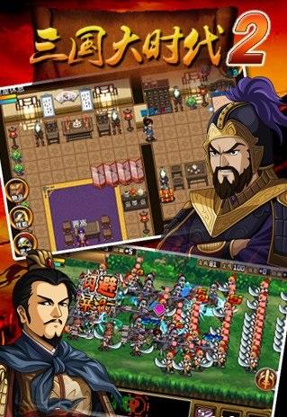 三国大时代2游戏