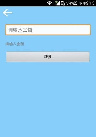验钞灯app v2.0 安卓版 图1