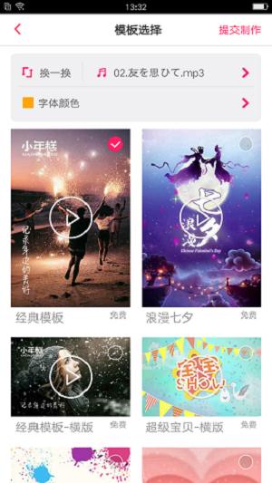 小年糕音乐相册制作手机版 v1.4.0 安卓版 图0