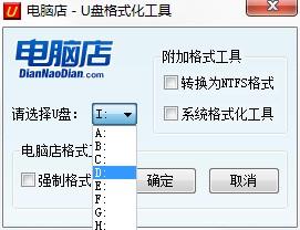 u�P��制格式化工具官方版