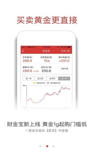 融通金手机版 v1.0 安卓版 图0