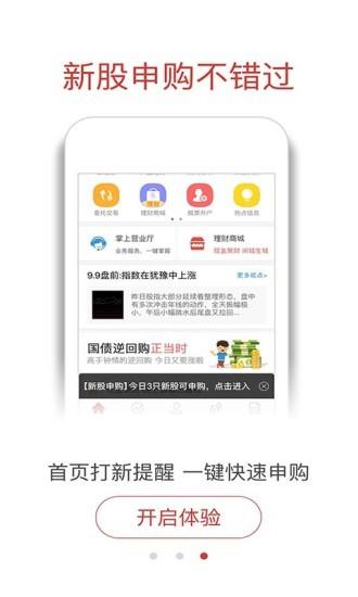 融通金手机版 v1.0 安卓版 图2