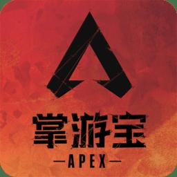 apex掌游宝官方版