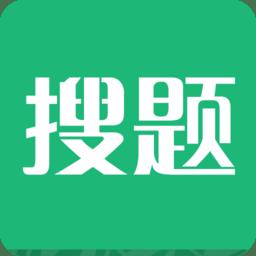 搜题app