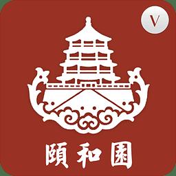 颐和园app
