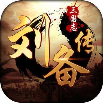 三国刘备传手机版