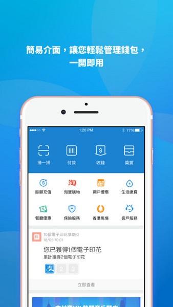 支付宝香港版app v1.0.2.051901 安卓版 图1