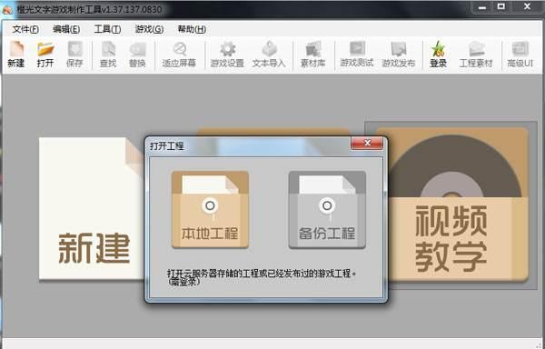 橙光文字游戏制作工具 v2.2.1.1027 电脑版 图0