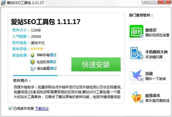 �壅�seo工具包最新版 v1.1.19.0 pc版 �D0