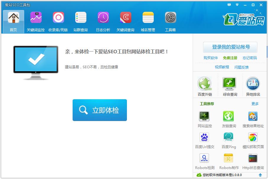 �壅�seo工具包官方版
