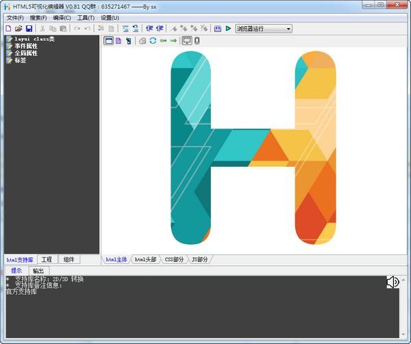html5可视化开发工具正版 电脑版 图0