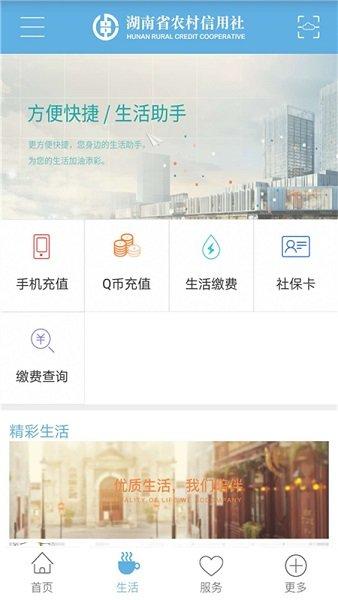 湖南农信app v2.3.6 安卓版 图0