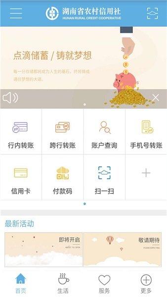 湖南农信手机银行