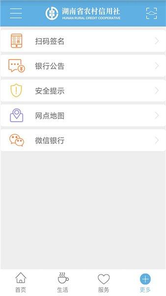 湖南农信app v2.3.6 安卓版 图2