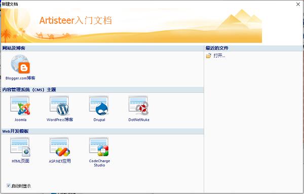 artisteer中文版 电脑版 图0