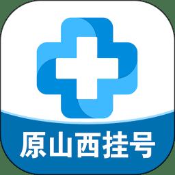 健康山西挂号软件