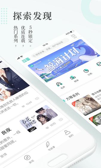 每天读点故事app v6.4.1 安卓版 图1