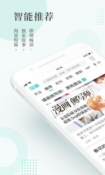 每天读点故事app v6.4.1 安卓版 图2