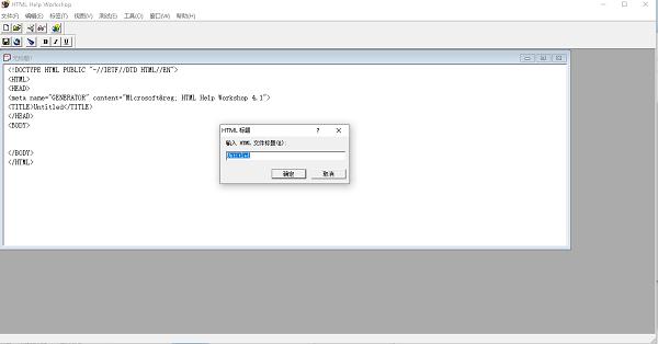 microsoft html help workshop中文版 pc版 图0