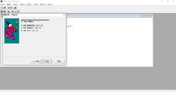 microsoft html help workshop官方