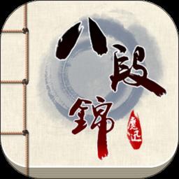 智能八段锦app