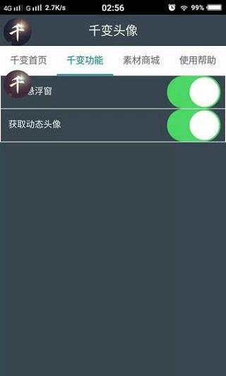 千变动态头像app v1.2.0 安卓版 图2