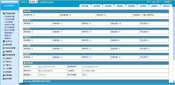 pageadmin官方版 pc版 图0