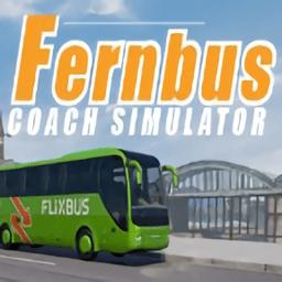 德国客车模拟器手机版