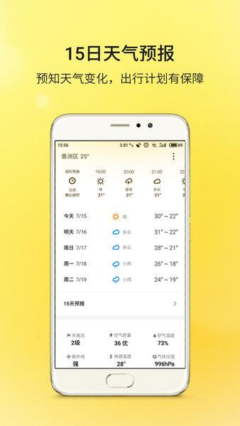 魅族天��app最新版 v4.0.19 安卓版 �D1