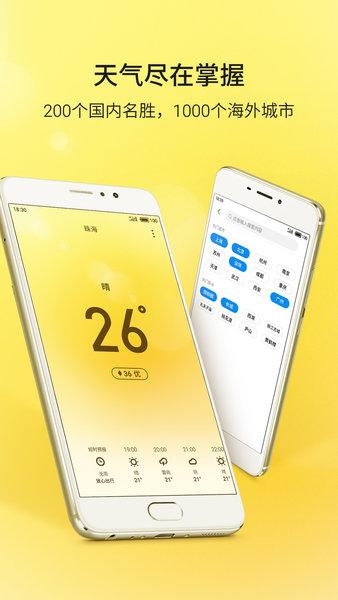 魅族天��app最新版 v4.0.19 安卓版 �D2