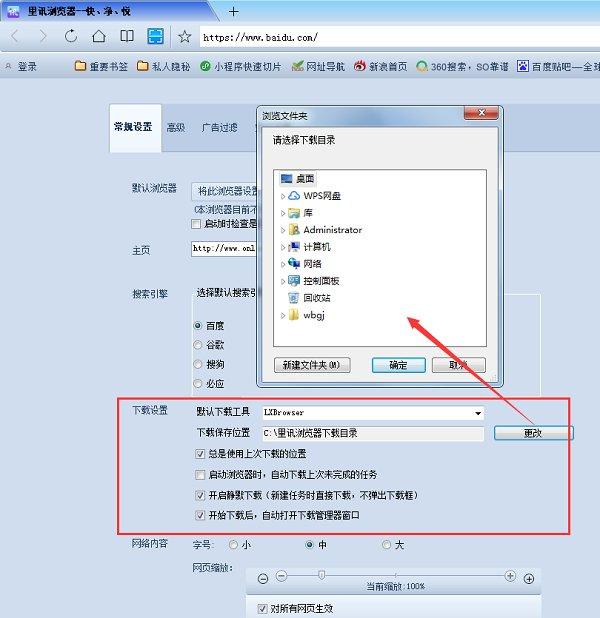 里讯浏览器软件 v6.7.0.2  最新版 图0