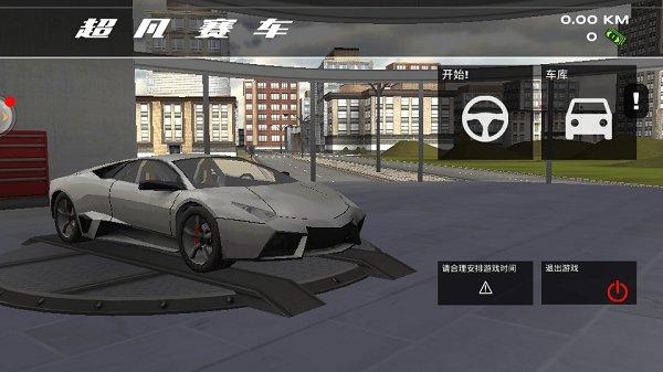 超凡赛车游戏 v2.6.8 安卓版 图0