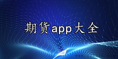 期货app哪个好?期货app下载_期货app官方版