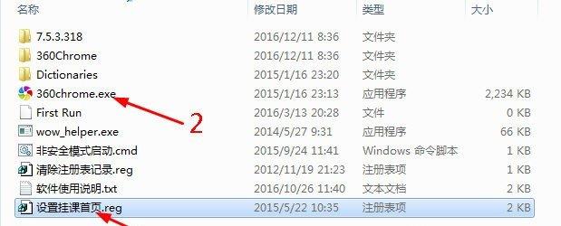 后台挂尔雅浏览器软件 v2.4.2 官方版 图0