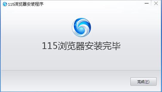 115极速浏览器最新版 v9.2.1.13 安装版 图0