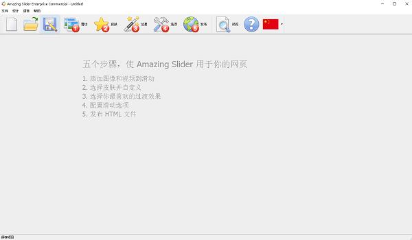 amazingslider官方版 pc版 图0