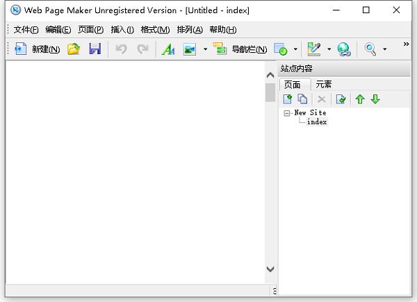 webpagemaker绿色版 电脑版 图0