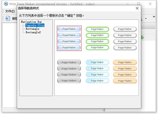 webpagemaker官方