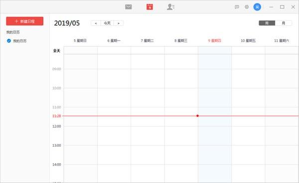 阿里邮箱企业版 v1.6.2.0 官方版 图0