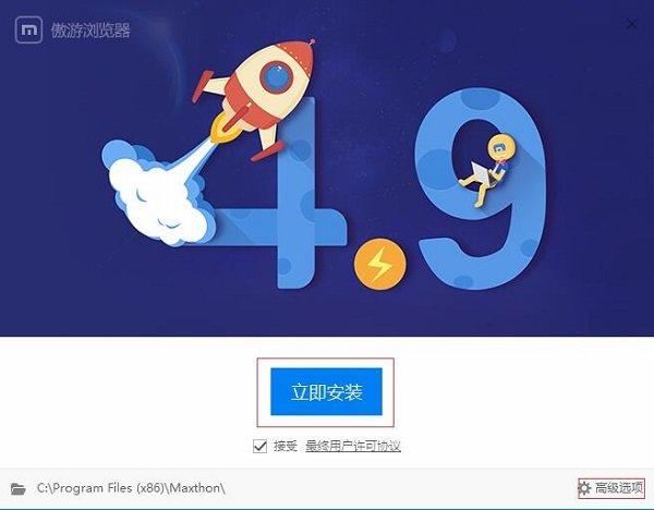 傲游云浏览器免费版 v4.9 官方版 图0